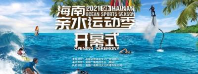 2021年第五届海南亲水运动季即将开幕